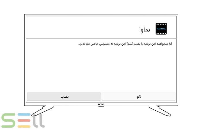 نصب اپلیکیشن نماوا روی تلویزیون