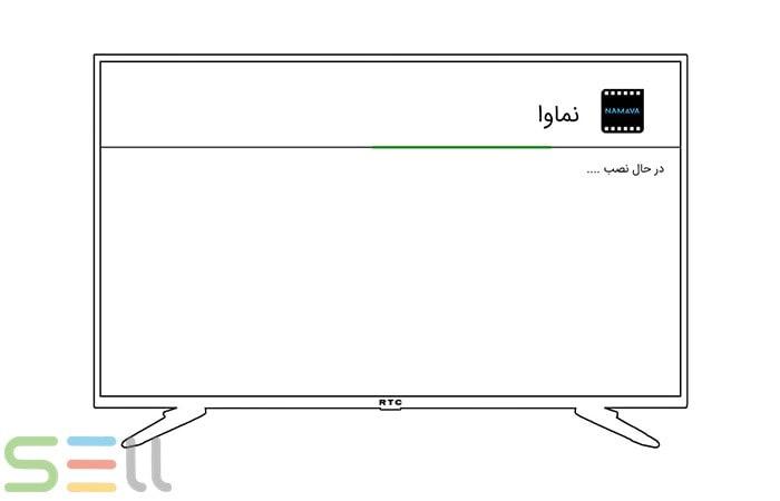 تماشای نماوا روی تلویزیون