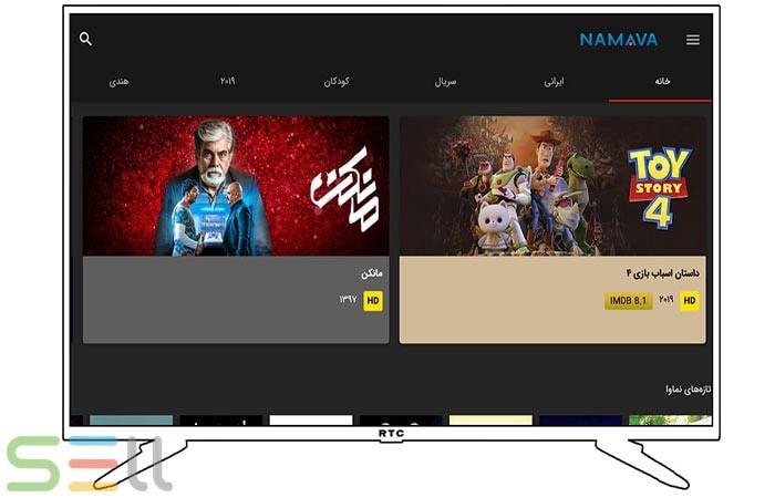 فیلم های نماوا روی تلویزیون